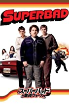 高校生が童貞卒業のために心底がんばる映画『スーパーバッド 童貞ウォーズ』