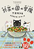 野菜の国の冒険 アボガド6 イラストカードブック (KITORA)