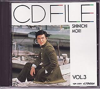 CDファイル/森進一Vol.3