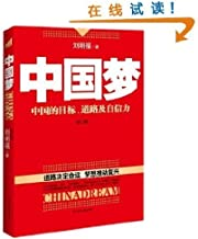 Chinese Dream: The Goal, Way And Confidence of China (Chinese Edition) by Liu Mingfu (2010-01-01)