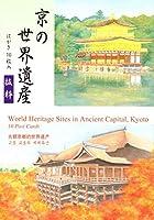 ポストカードセット(48)『京の世界遺産』10枚入はがき