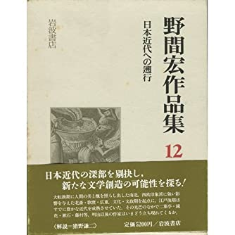 野間宏作品集〈12〉日本近代への遡行