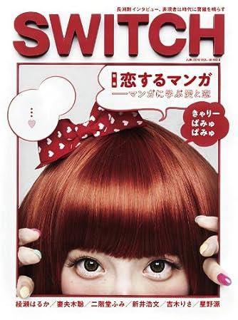 SWITCH Vol.30 No.6 特集:恋するマンガ