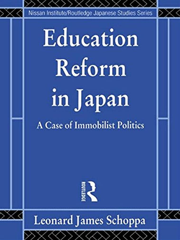 おとこ肯定的カバーEducation Reform in Japan: A Case of Immobilist Politics (Nissan Institute/Routledge Japanese Studies)