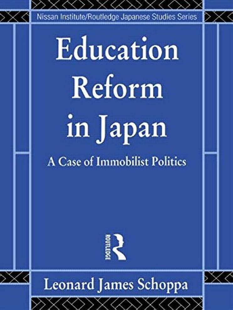 騒乱提供する申し立てられたEducation Reform in Japan: A Case of Immobilist Politics (Nissan Institute/Routledge Japanese Studies)