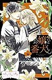 お嬢と番犬くん ベツフレプチ(16) (別冊フレンドコミックス)