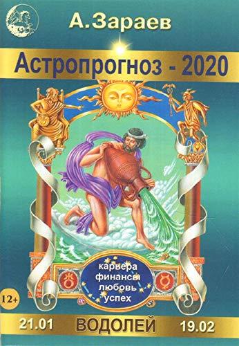 Astro Prediction 2020 Taurus Астропрогноз 2020 Телец Astroprognoz 2020 Telets