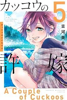[吉河美希]のカッコウの許嫁(5) (週刊少年マガジンコミックス)