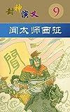 feng shen yan yi No 9  wen tai shi xi zheng: wen tai shi xi zheng feng shen yan yi No 9 (Classic mythology continuous comic novel) (Japanese Edition)