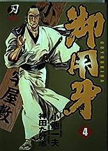 御用牙 4 (キングシリーズ 刃コミックス)