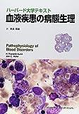 ハーバード大学テキスト 血液疾患の病態生理