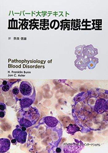 ハーバード大学テキスト 血液疾患の病態生理の詳細を見る