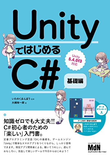 UnityではじめるC# 基礎編