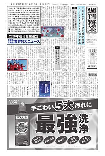 週刊粧業 第3232号 (2020-12-14) [雑誌]