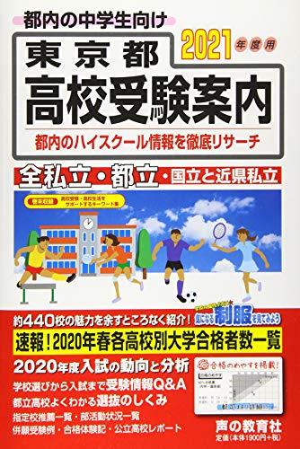 東京都高校受験案内 2021年度用の詳細を見る