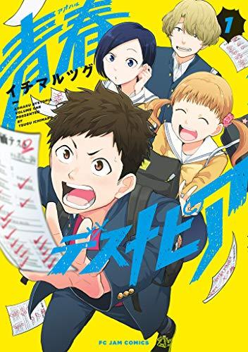 青春デストピア(1)【電子限定特典付】 (FC Jam)