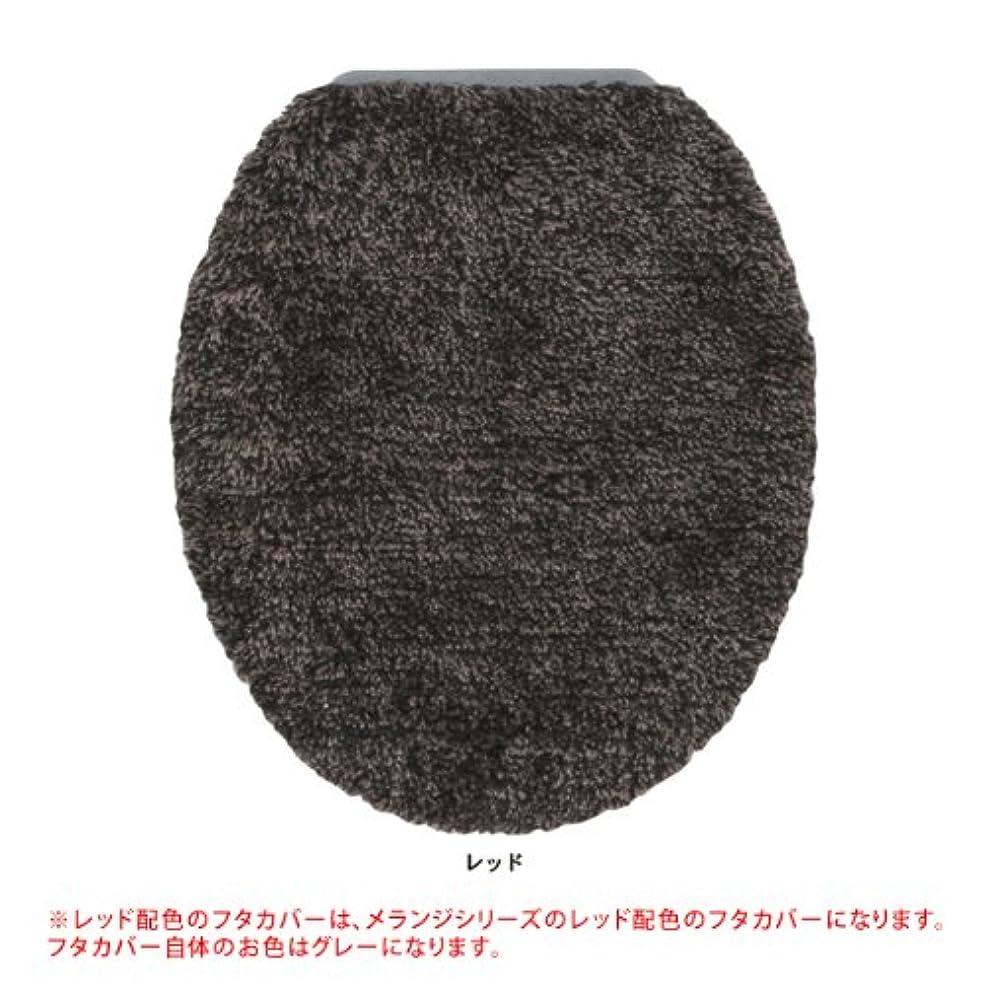 収縮同行する縁石(内野)UCHINO MAT GALLERY(ウチノマットギャラリー) メランジ トイレフタカバー(普通型) レッド