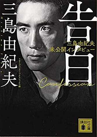告白 三島由紀夫未公開インタビュー (講談社文庫)
