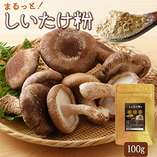 しいたけ 粉 100g メール便 三重県産 農薬不使用栽培 椎茸 100%使用 チャック付袋