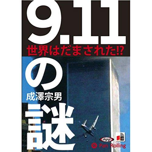 『9.11の謎 世界はだまされた!?』のカバーアート