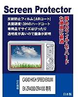 『2枚セット』CASIO HIGH SPEED EXILIM EX-ZR4000/EX-ZR4100専用 AR液晶保護フィルム(反射防止フィルム・ARコート)