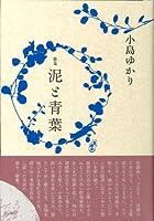 泥と青葉 (コスモス叢書 第 1048篇)