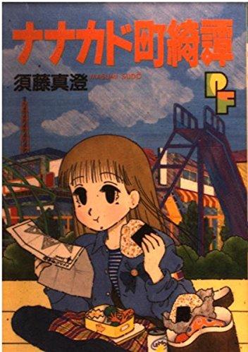 ナナカド町綺譚 (プチフラワーコミックス)の詳細を見る