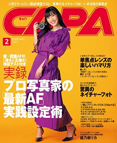 CAPA 2021年2月号 [雑誌]