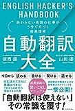 自動翻訳大全 終わらない英語の仕事が5分で片づく超英語術 (ENGLISH HACKER'S HANDBOOK)