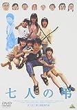 七人の弔[DVD]