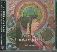 松橋昌子 日本の四季を歌う