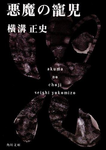 悪魔の寵児 金田一耕助ファイル15 (角川文庫)