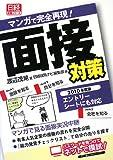 面接対策〈2010年度版〉―マンガで完全再現! (日経就職シリーズ)