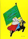 おうさまババール (評論社の児童図書館・絵本の部屋―ぞうのババール 3)