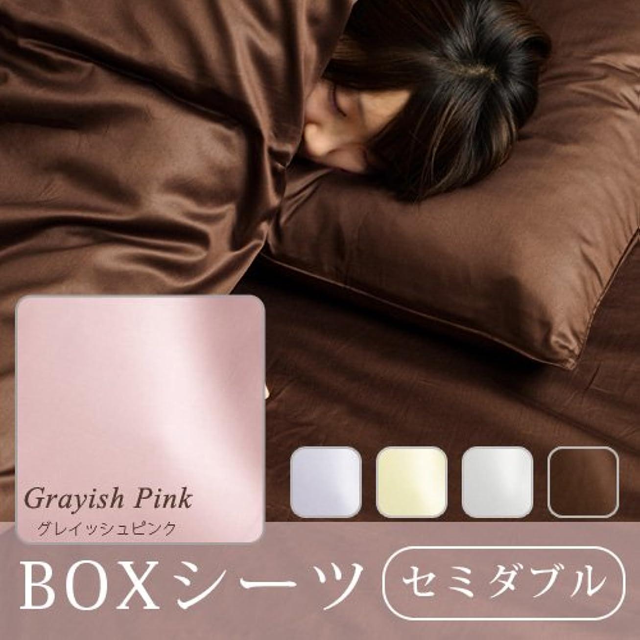 真っ逆さま顎皮肉なNoble ノーブル 80サテン ボックスシーツ [ セミダブル/グレイッシュピンク ] 日本製