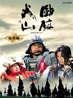 NHK大河ドラマ 風林火山 総集編 [DVD]