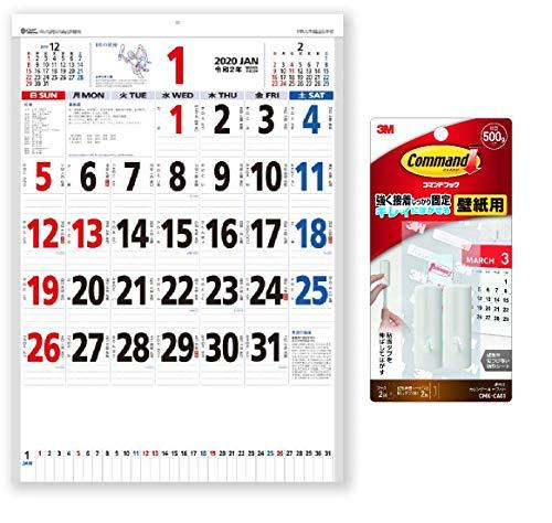 新日本カレンダー 2020年 カレンダー 壁掛け 星座入り文字月表 3色 メモ付 NK181 + 3M コマンド フック カレンダー用 ホワイト 2個 CMK-CA01 セット