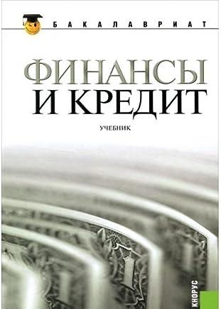 Finansy i kredit : B�cher