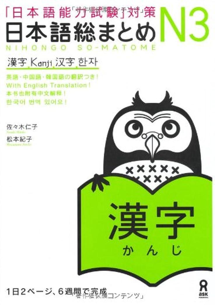 金銭的加入砦日本語総まとめ N3 漢字 (「日本語能力試験」対策) Nihongo Soumatome N3 Kanji