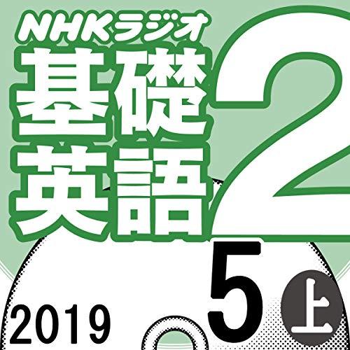 『NHK 基礎英語2 2019年5月号 上』のカバーアート