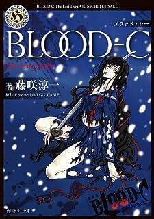 BLOOD-C The Last Dark (角川ホラー文庫)