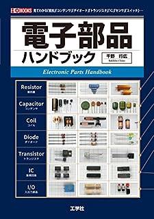 電子部品ハンドブック (I・O BOOKS)