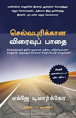 The Millionaire Fastlane (Tamil) (Tamil Edition)