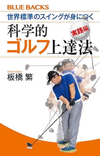 [画像:世界標準のスイングが身につく科学的ゴルフ上達法 実践編 (ブルーバックス)]