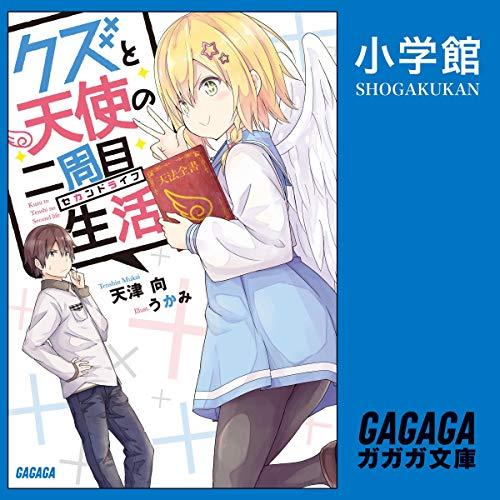『クズと天使の二周目生活(ガガガ文庫)』のカバーアート