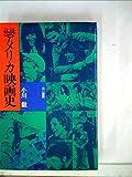私説アメリカ映画史 (1973年)