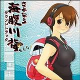 さよなら海腹川背ちらり サウンドトラック(2CD)