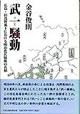 武一騒動―広島・旧浅野藩下における明治農民騒擾の真相