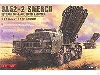 モンモデル 1/35 ロシア 9A52-2 スメーチ MENSS-009 プラモデル