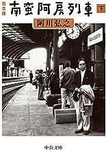 表紙: 完全版 南蛮阿房列車(下) (中公文庫) | 阿川弘之